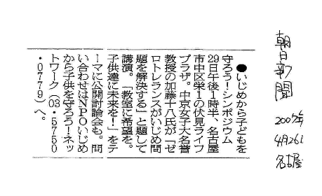 朝日新聞(名古屋)