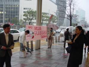 名古屋街頭キャンペーン