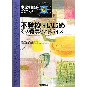 小児科臨床ピクシス15