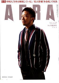 AERA2011年1月17日号